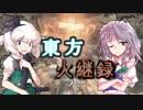 【ダークソウル3】東方火継録 第四話(前編)【ゆっくり実況プレイ】