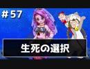 【DQ11実況】恥ずかしい縛りプレイとかドラクエはじまってたわ #57