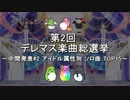第19位:[中間発表#2]第2回 デレマス楽曲総選挙[アイドル属性別 ソロ曲 TOP15] thumbnail