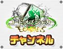 【COJ】2017/9/14 ショコラ VS ..COJ【公式リプレイ動画】