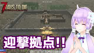 【7 Days To Die】撲殺天使ゆかりの生存戦略a16.3 108【結月ゆかり2+α】