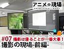 アニメの現場第7話「撮影の現場-前編-」