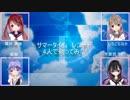 サマータイムレコード【4人合唱】