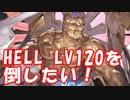[実況] 俺もグラブるぅぅぅぅ #266 刀剣乱舞コラボ その5
