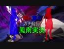 【天鳳】照と菫のガチ解説鳳南実況part2【ゆっくり実況】