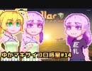 【StellarOverload】ゆかマキサイコロ惑星#14