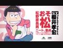 新作TVアニメ「おそ松さん」第2期シーズン 本PV公開!