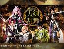 刀剣男士 formation of 三百年 3rdアルバム「ミュージカル『刀剣乱舞』~三百年の子守唄~」発売告知動画