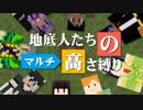 【Minecraft】地底人たちのマルチ高さ縛り 第2話【マルチ実況】