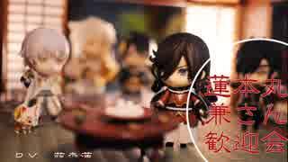 【刀剣乱舞】蓮本丸兼さんの歓迎会【藤森蓮】ねんどろいど