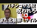 南北朝鮮が同時にミサイル発射、北のは太平洋、南のは日本海に落下