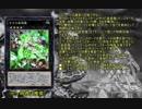 第93位:遊戯王ADSで世紀末トーナメント part12 thumbnail