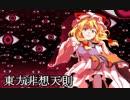 霊夢で非想天則 vs紫【10先その4】