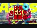 日刊ARMS三番勝負 PART72