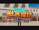 【MMD】世界探訪~スキアヴォーニ河岸1.10①~