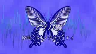 【2000年代懐メロカヴァー祭】アゲハ蝶【重音テト】