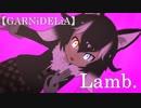 【MMDけもフレ】タイリクオオカミでLamb.【第1回けものフレンズMMD祭】