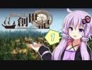 ゆかりとマキの創世記【anno1404】#01