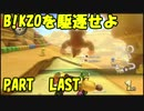 【マリオカート8DX】B!KZOを駆逐せよ! PART5(完)