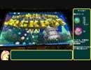 【メダルゲーム】Part2 高額JPを目指すガチ勢のマジカルシューター