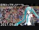 日刊トップテン!VOCALOID&something【日刊ぼかさん2017.09.15】