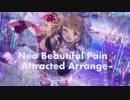 【神谷奈緒生誕祭】Neo Beautiful Pain-Attracted Arrange-【ビーカーP】