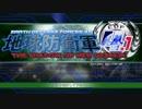 【日刊動画】地球防衛軍4.1part3