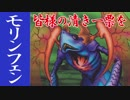 【遊戯王ADS】碧い悪魔Ⅲ