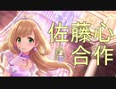佐藤心合作 -Brilliant heart To You-