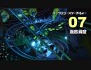 【Planet Coaster】マイクロコースター作るよー 07【ブループリント配布】