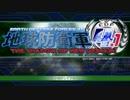 【日刊動画】地球防衛軍4.1part5