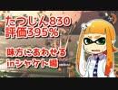 【ゆっくり実況】たつじんイカの鮭走記録 -7-【サーモンラン300%↑】