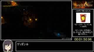 【140円】Torch Cave RTA 16:48.99