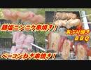 【炭火焼】鶏塩ニンニク焼き!ベーコンねぎ焼き!【ボツBBQ修造】24-25