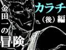 【ゆっくり実況】7th JOJO 金田一の冒険 -カラチ(後)-【Part15】