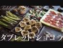 第16位:タブレット・ショコラ【色んな板チョコ】 thumbnail