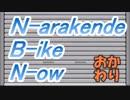 NBN-おかわり Part.15『GBP2nd(セカンド)編』