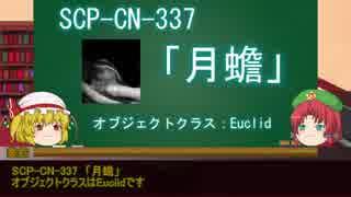 【門番と妹】ゆっくりSCP-CN紹介par3