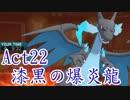 【ポケモンSM】己に打ち克つシングルレートAct22【漆黒の爆炎龍】