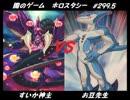【遊戯王】闇のゲームホロスタシー #299.5 遊矢VS十代