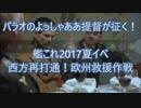 【艦これ】パラオのよっしゃああ提督が征く!2017夏イベ総集編