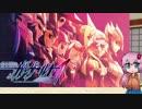 【蒼き雷霆ガンヴォルト爪】紅と蒼の軋轢 -1-【ボイロ+ささら...