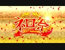 【Fate/Grand Order】ネロ祭再び ~2017 Autumn~(後編)Part.01