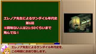 【サガフロ2】サンダイル年代史【サンダイルの地理】