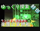 【実況】帰ってきた貨物船からの脱出『monstrum』part.15