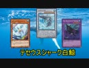 【遊戯王ADS】テセウスシャーク白鯨