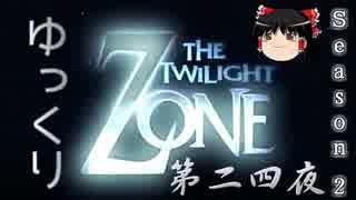 【ホラー&ミステリー】ゆっくりTwilight Zone S2-第二四夜【ゆっくり朗読】