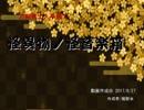 【MMD刀剣乱舞】入手順で怪異物ノ怪音楽箱【刀剣入手順】