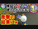 検証!1位でトゲ甲羅使ったマリオカート8DX(218)