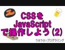 うはうは☆プログラミング 第17回(後半) CSSをJavaScriptで操作しよう